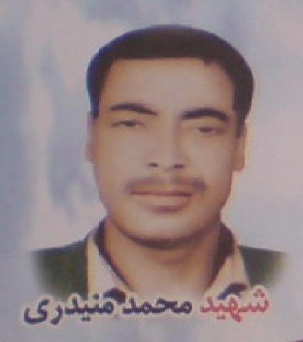 شهید محمد منیدری